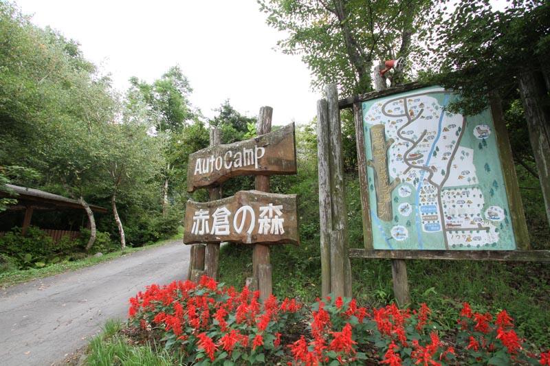オートキャンプ場「赤倉の森」