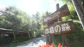 オートキャンプ場「赤倉の森」にGO!