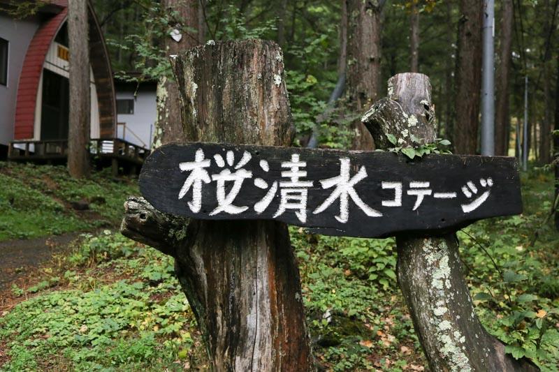 桜清水コテージ キャンプ