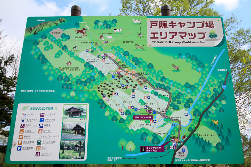初心者・キャンプ・キャンプレビュー・キャンプ場・アウトドア・戸隠キャンプ場
