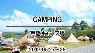 【キャンプ初心者】12万円のキャンプ!?戸隠キャンプ場に行ってきた!(長野県長野市戸隠)