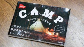 【キャンプ本】「新しいキャンプの教科書」ってこんなキャンプ本です。