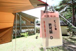 上田市市民の森キャンプ場