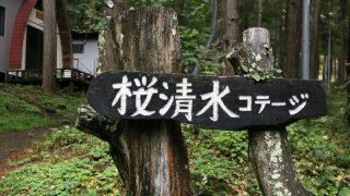 「ペットも泊まれる森の小さなリゾート村 桜清水コテージ」に行ってきた