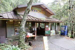 ペットも泊まれる森の小さなリゾート村 桜清水コテージ(管理棟)