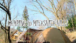 【キャンプ初心者】失敗がいっぱいの2017年初キャンプ!in ミヤシタヒルズ(長野県長和町)