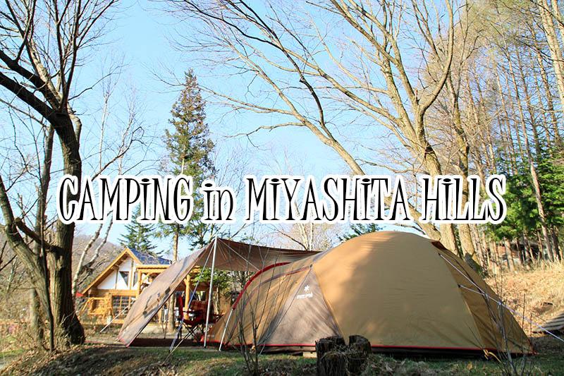 2017年キャンプ・ミヤシタヒルズ