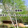 【キャンプ場情報】信州まるべりーオートキャンプ場(長野県小県郡青木村)