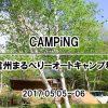 【キャンプ初心者】信州まるべりーオートキャンプ場に行ってきた!(長野県小県郡青木村)