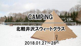 【キャンプレビュー】初心者キャンパーが経験した―16度の雪中キャンプ