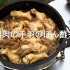 【キャンプ飯レシピ】ダッチオーブンで煮込むだけで超簡単!「鶏肉の手羽のぽん酢煮」