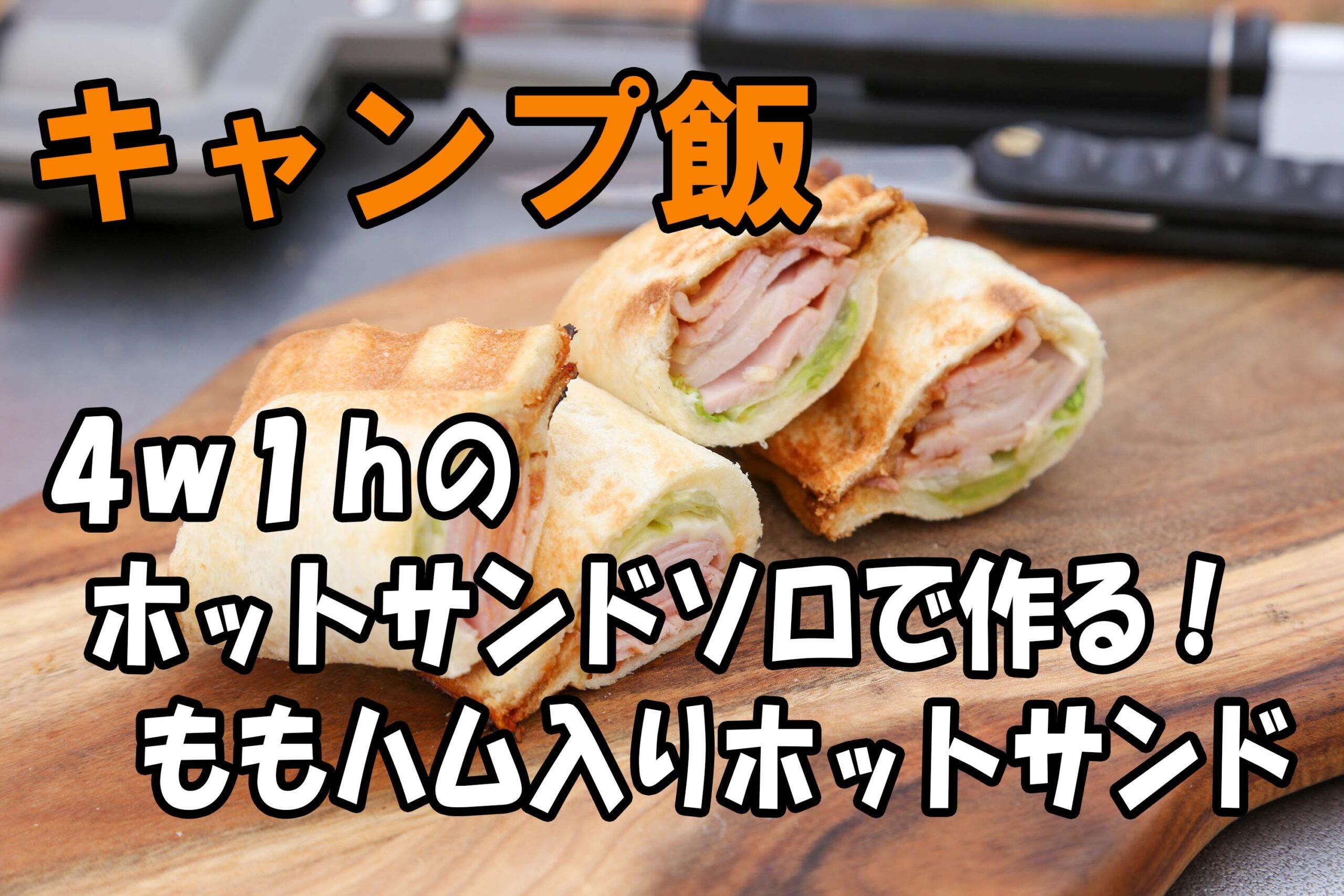 【キャンプ飯】4w1h ホットサンドソロで作る!ももハム入りホットサンド