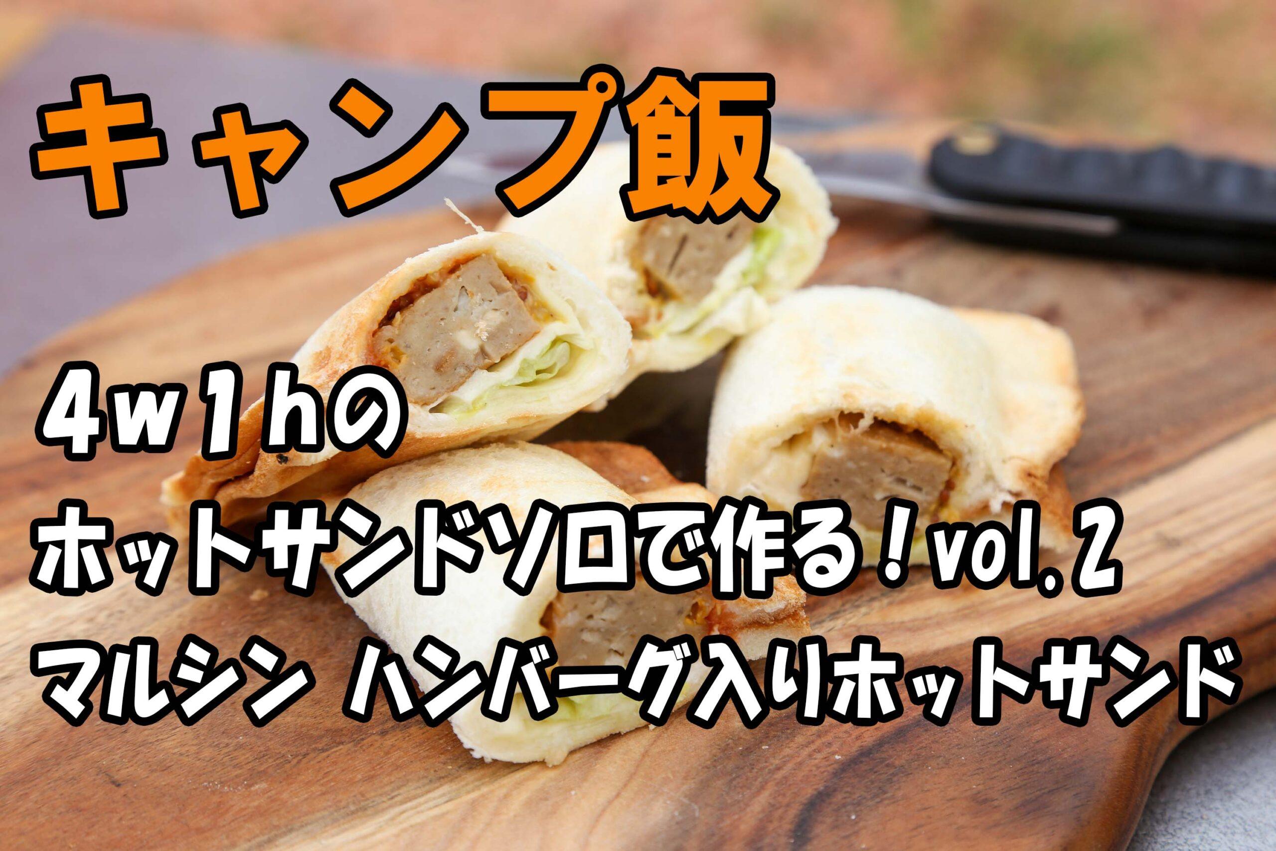 【キャンプ飯】4w1h ホットサンドソロで作る!vol.2 マルシン ハンバーグ入りホットサンド