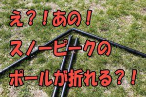 【キャンプギア】え?!あのスノーピークのポールが折れる?!