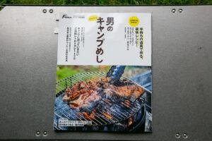 【キャンプ飯】4w1h ホットサンドソロで作る!vol.4 メキシカン・ビーフホットサンド